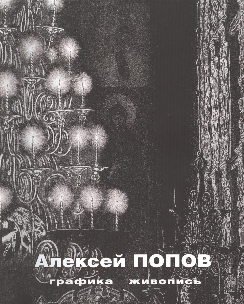Погодин В. Алексей Попов. Графика. Живопись экспрессионисты живопись графика