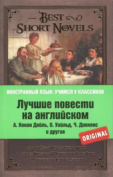 Best Short Novels
