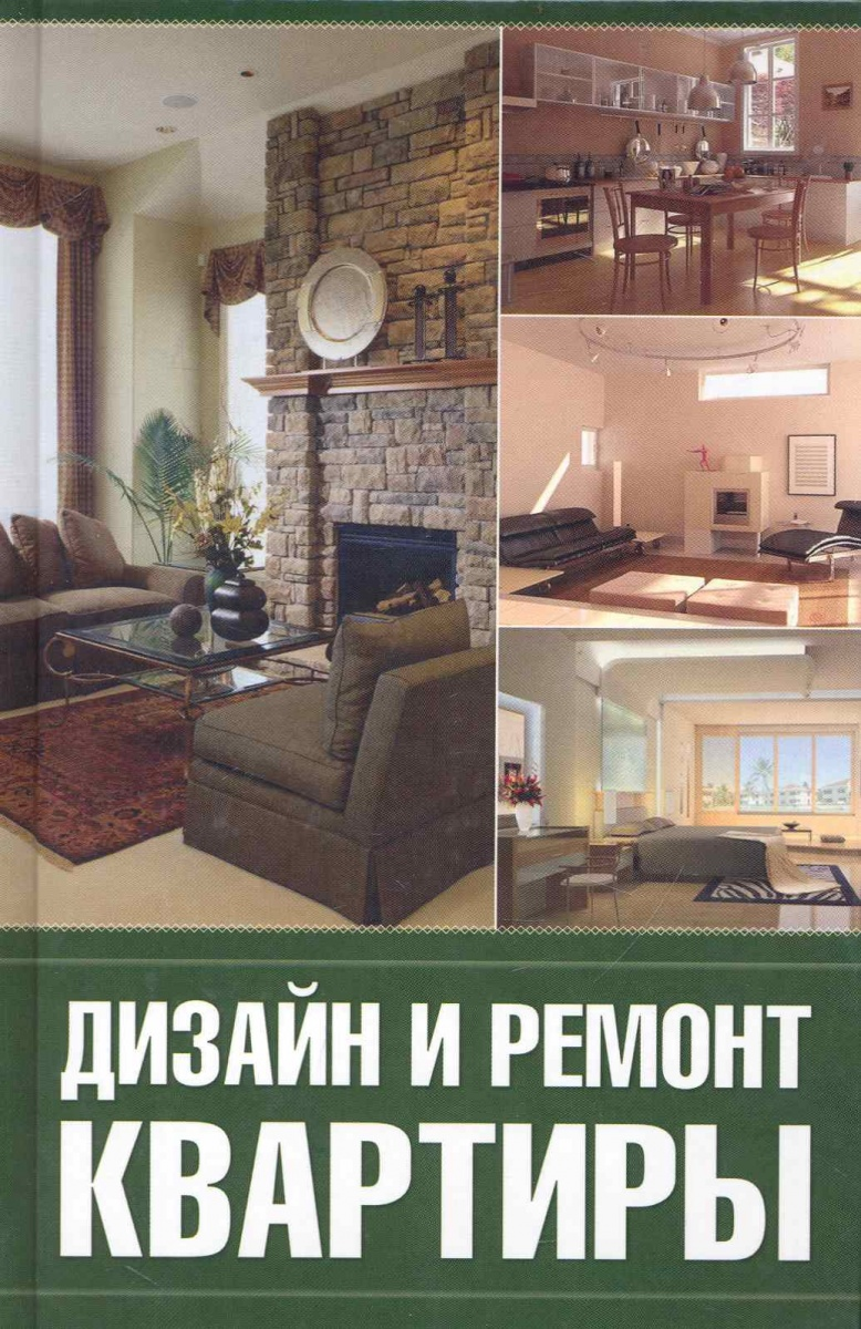 Серикова Г. Дизайн и ремонт квартиры