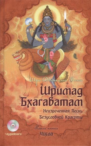 Вьяса Ш. Шримад Бхагаватам. Неизреченная Песнь Безусловной Красоты. Произведение в 12-ти книгах. Книга 5. Числа. 2-е издание (+CD)