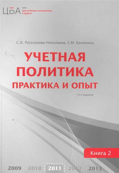 Учетная политика т.2/2тт Практика и опыт
