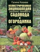 Иллюстрированная энциклопедия разумно ленивого садовода и огородника