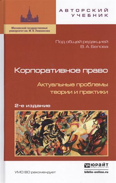 Корпоративное право. Актуальные проблемы теории и практики. 2 издание