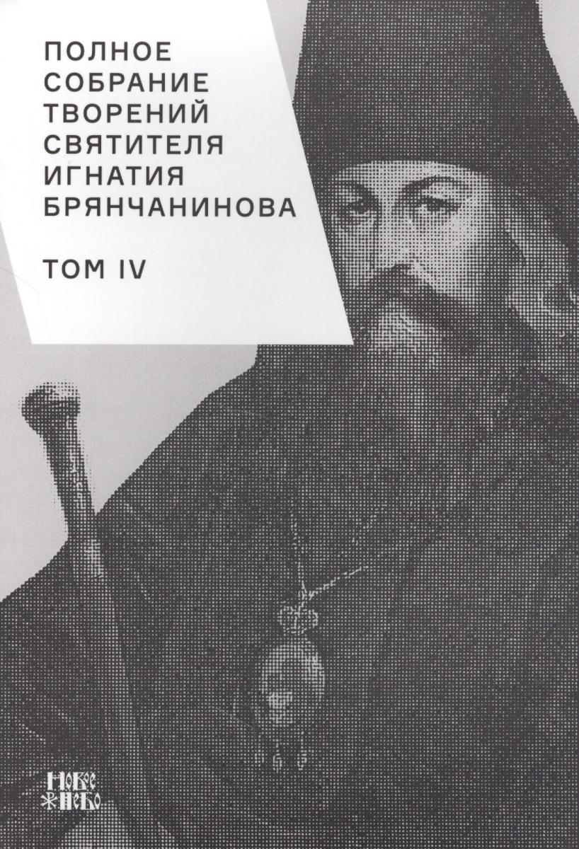 Шафранов О. (ред.) Полное собрание творений святителя Игнатия Брянчанинова. Том IV
