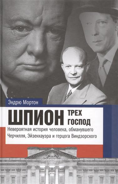 Мортон Э. Шпион трех господ ISBN: 9785170961566 мортон л фриволите