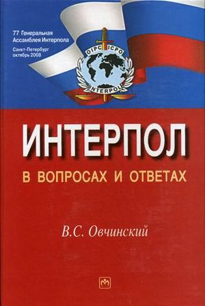 Овчинский В. Интерпол в вопросах и ответах Уч. пос.