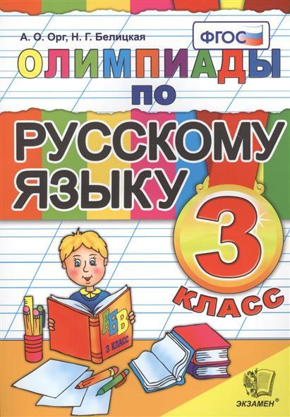 Орг А.: Олимпиады по русскому языку. 3 класс