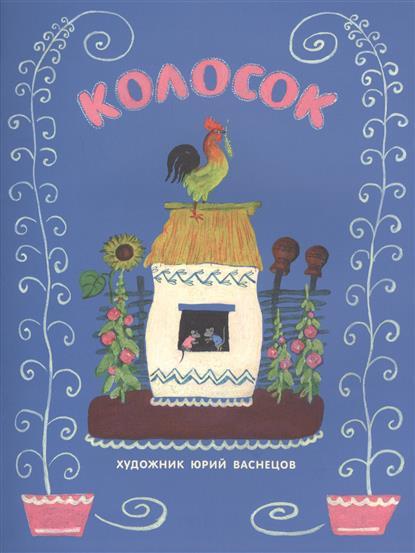 Карпова Е.: Колосок. Украинская народная сказка