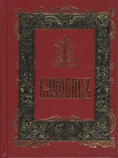 Каноникъ на церковнославянском языке (старославянский шрифт) псалтирь на церковно славянском языке старославянский шрифт