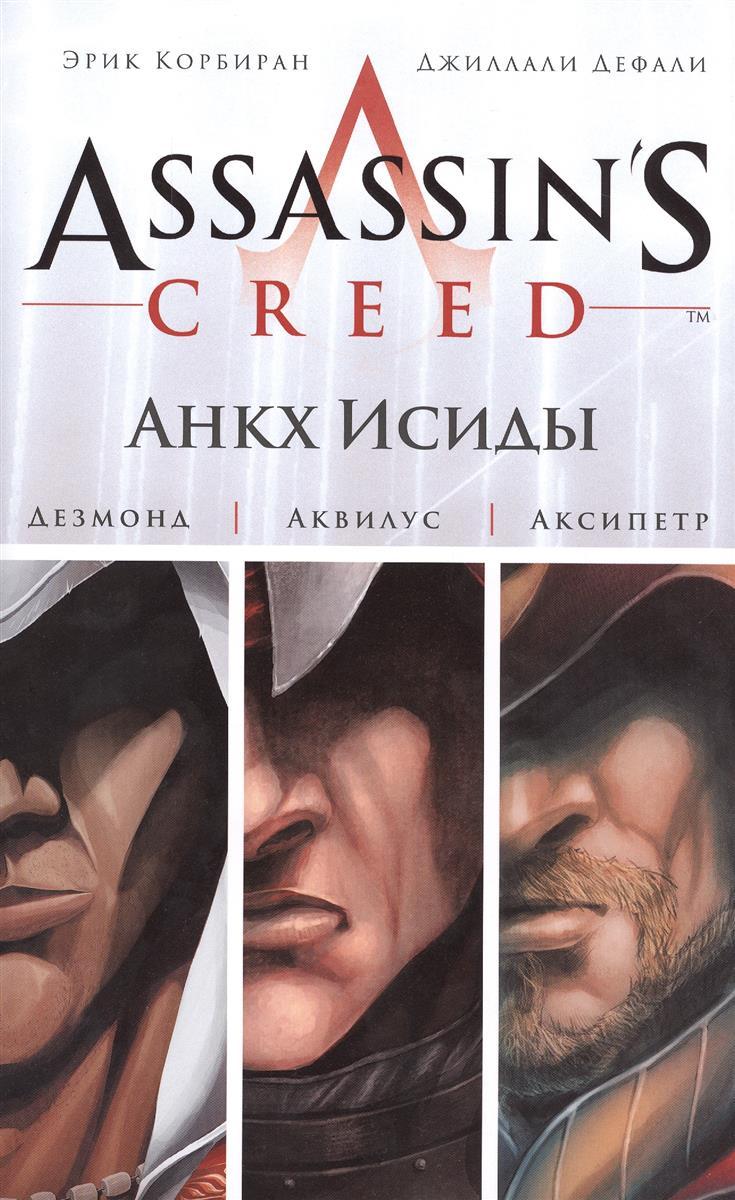 Корбиран Э. Assassin`s Creed. Цикл I: Анкх Исиды цикл лыжи детские быстрики цикл