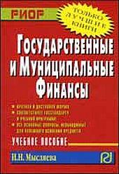 Мысляева И. Гос. и муницип. финансы Уч. пос. карман.формат