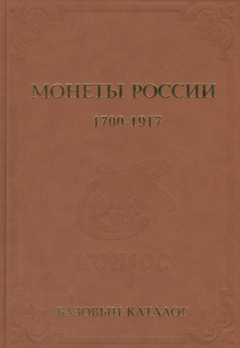 Семенов В. Монеты России. 1700-1917 годов. Базовый каталог ISBN: 9785940880196 sbart 3mm scuba diving wetsuit for men s neoprene one piece full body blue dive surf snokeling swimming keep warm diving suit