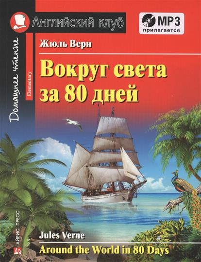Верн Ж. Вокруг света за 80 дней = Around the World in 80 Days. Домашнее чтение (+MP3) verne j around the world in 80 days reader книга для чтения