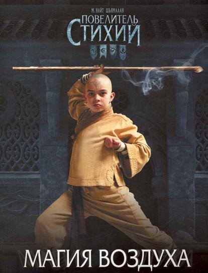 Шьямалан М. Повелитель Стихий Магия воздуха Кн. с играми и головоломками