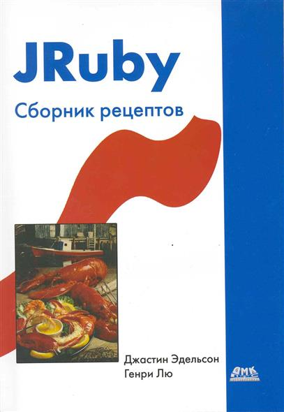 JRuby Сборник рецептов