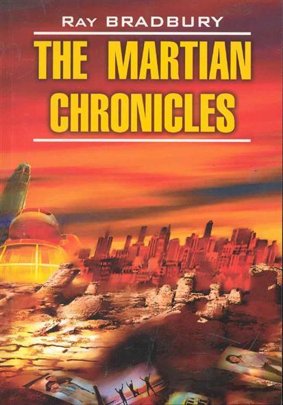 Брэдбери Р. The Martian Chronicles / Марсианские хроники брэдбери р the martian chronicles марсианские хроники