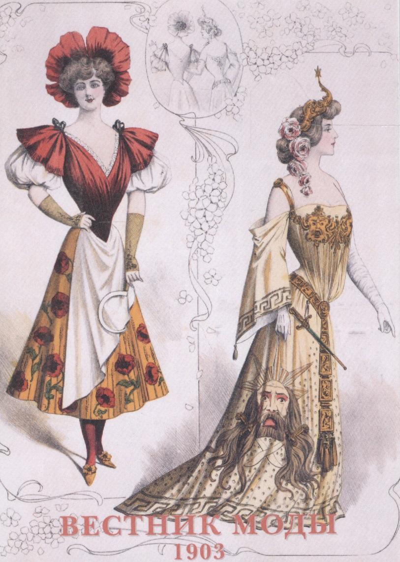 Вестник моды. 1903. Набор открыток