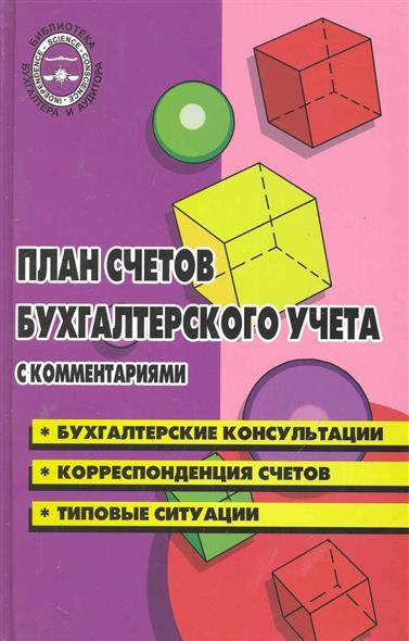 Фото Богаченко В. План счетов бухгалтерского с комментариями тарифный план