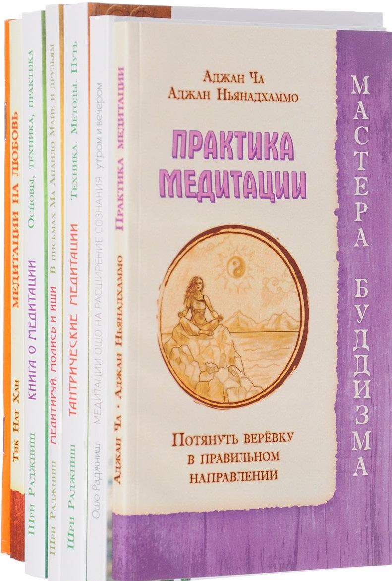 Медитации Ошо (Комплект из 7 книг) ошо неутолимая жажда познания нирвана комплект из 2 книг