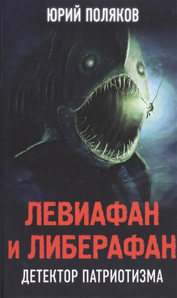 Поляков Ю. Левиафан и либерафан. Детектор патриотизма mc2 игрушечный детектор лжи