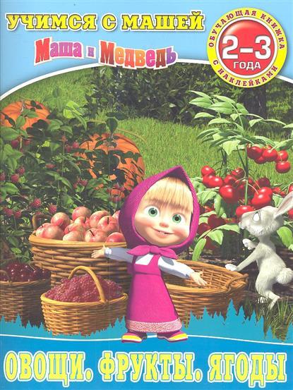 Маша и Медведь. Овощи. Фрукты. Ягоды. 2-3 года. Обучающая книжка с наклейками