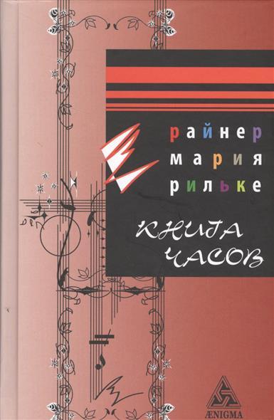 Книга часов