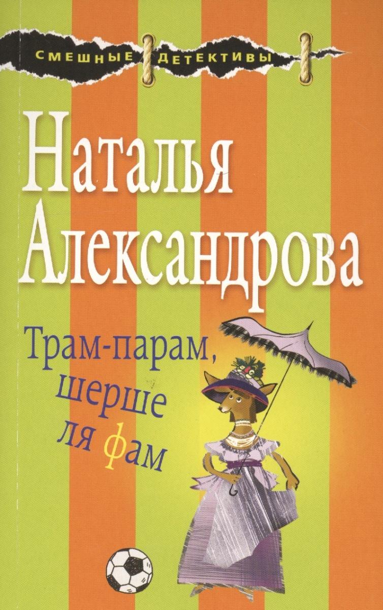 Александрова Н. Трам-парам, шерше ля фам самсунг ля флер 7070 купить