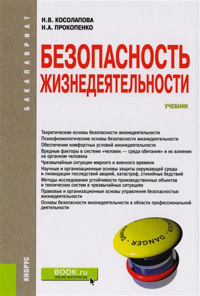 Косолапова Н., Прокопенко Н. Безопасность жизнедеятельности. Учебник