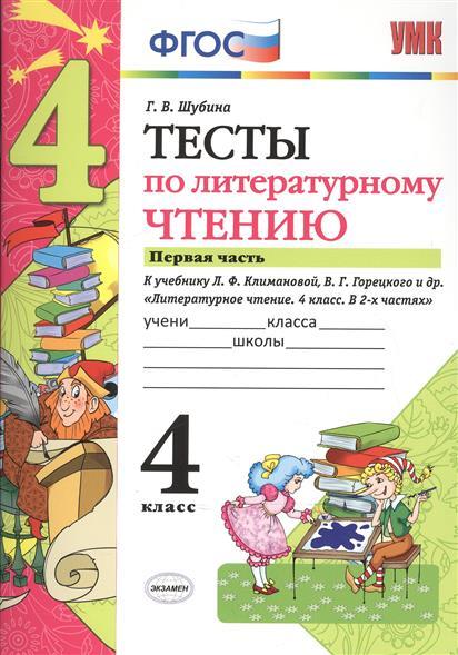 Тесты по литературному чтению. 4 класс. Часть 1. К учебнику Л.Ф. Климановой, В.Г. Горецкого и др.