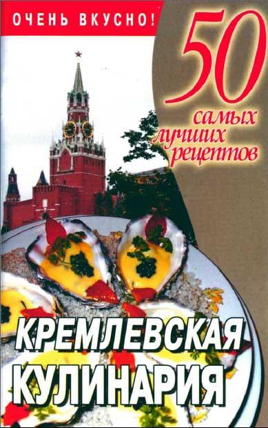 Кремлевская кулинария