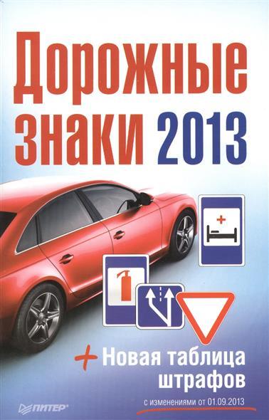 Дорожные знаки 2013/2014 + Новая таблица штрафов