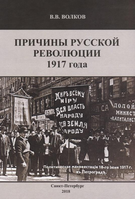 Волков В. Причины русской революции 1917 года ISBN: 9785907050020
