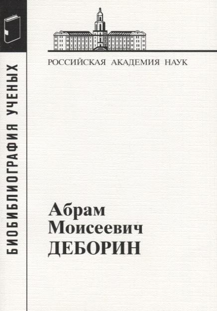 Корсаков С. (сост.) Абрам Моисеевич Деборин