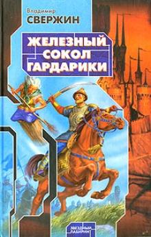 Свержин В. Железный Сокол Гардарики свержин в внутренняя линия