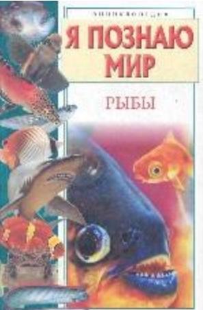 ЯПМ Рыбы