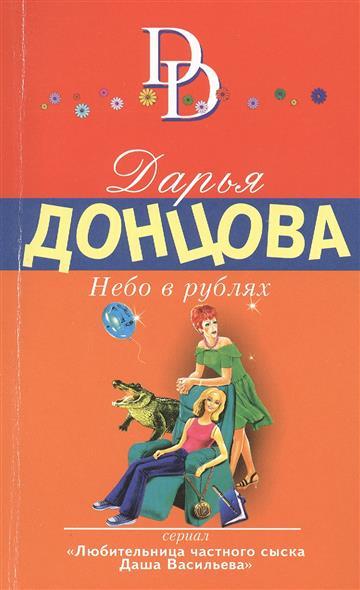 Донцова Д. Небо в рублях
