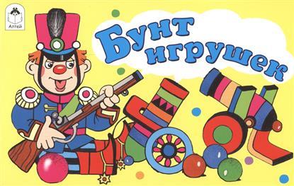 Эльшанский Б. Бунт игрушек