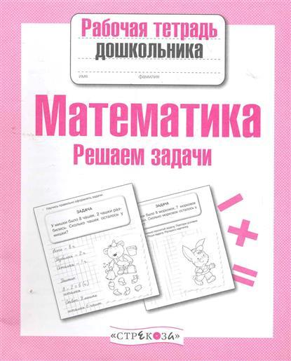 Математика Решаем задачи