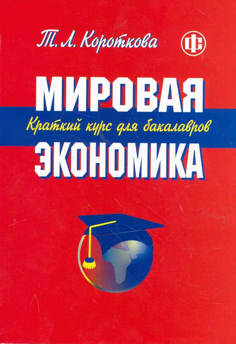 Короткова Т. Мировая экономика Краткий курс для бакалавров