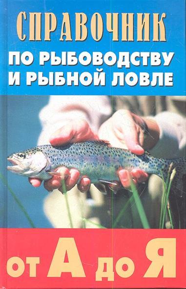 Справочник по рыбоводству и рыбной ловле от А до Я. Издание второе, дополенное и исправленное