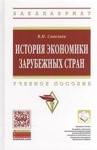 История экономики зарубежных стран: Учебное пособие. Второе издание, переработанное и дополненное