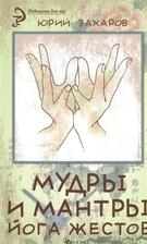 Мудры и мантры - йога жестов