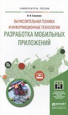 Вычислительная техника и информационные технологии. Разработка мобильных приложений. Учебное пособие