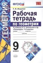 Рабочая тетрадь по геометрии. 9 класс. К учебнику Л.С. Атанасяна и др.