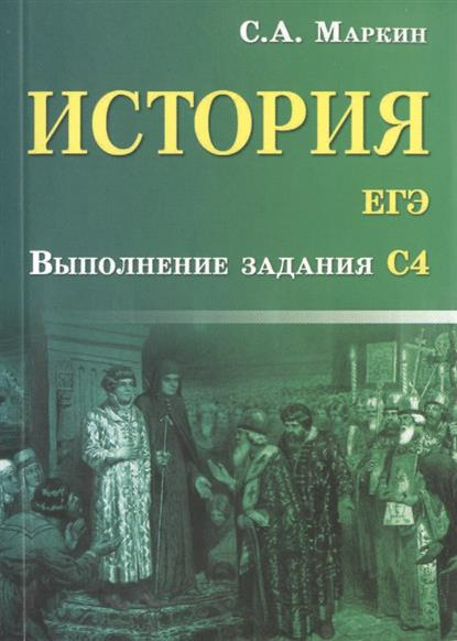 Маркин С. История. ЕГЭ. Выполнение задания С4 ISBN: 9785222245910 1000mm 2300mm dirt pit bike pocket bike monkey bike motorcycle scooter atv quad buggy go kart hydraulic brake oil hose oil pipe page 2