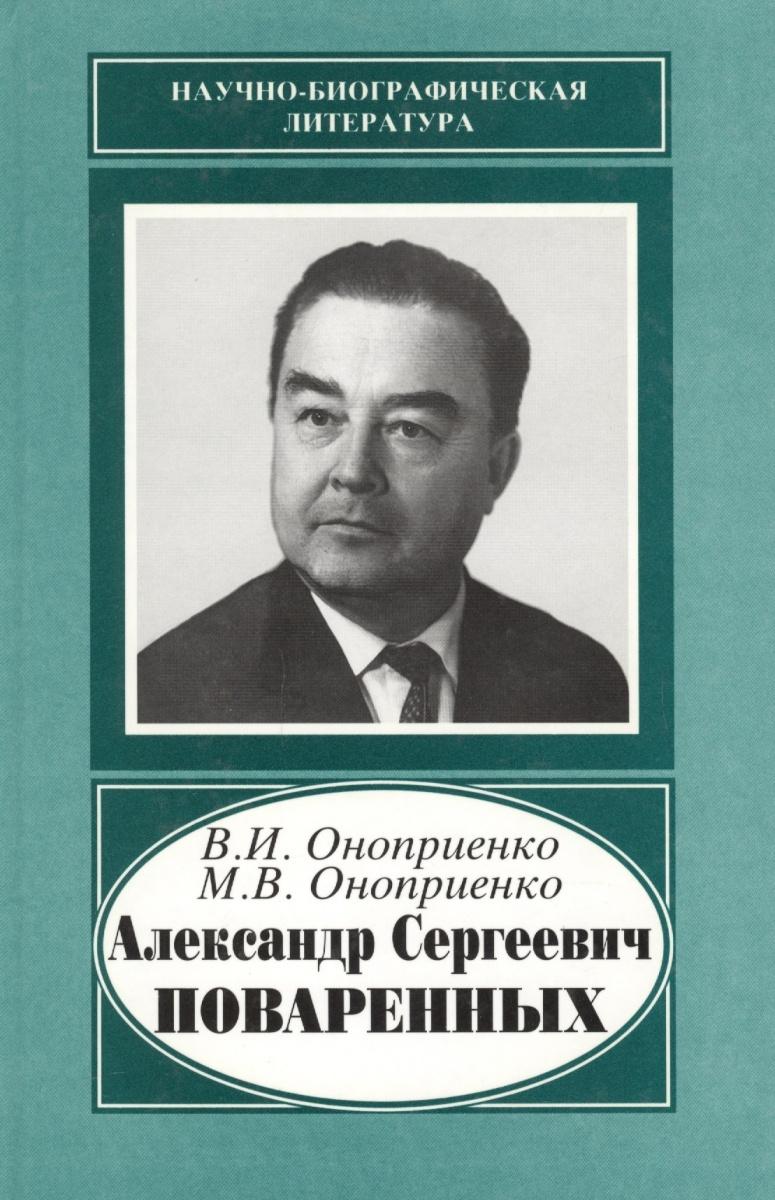 Александр Сергеевич Поваренных. 1915-1986