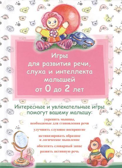 Игры для развития речи, слуха и интеллекта малышей от 0 до 2 лет