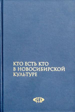 Гаврилов В. Кто есть кто в Новосибирской культуре