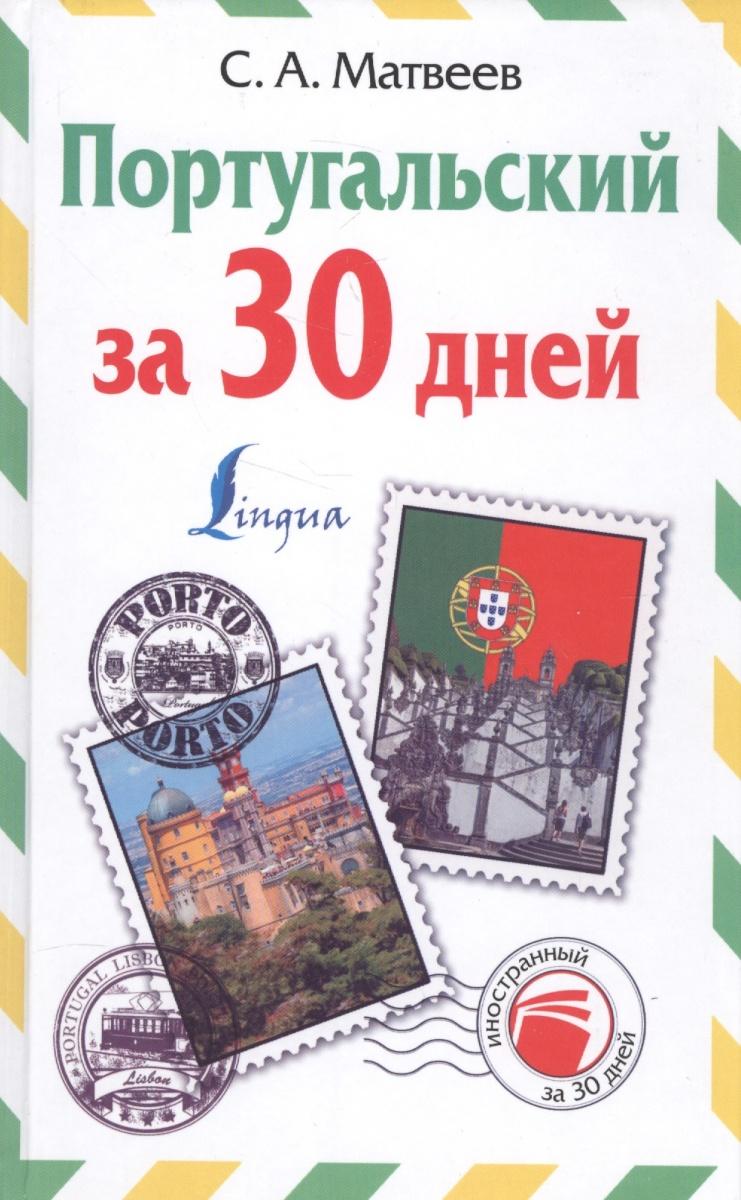 Матвеев С. Португальский за 30 дней португальский за 30 дней