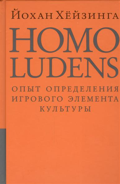 Homo ludens. Человек играющий. Опыт определения игрового элемента культуры